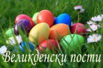 Великденски пости