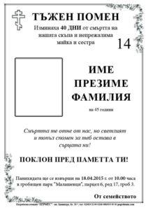 некролог 14