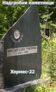 надгробен паметник
